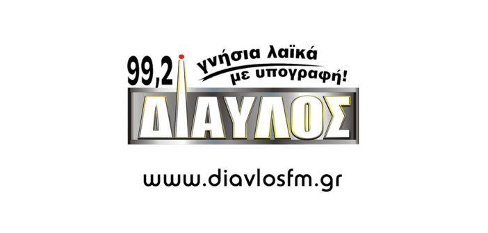 diaulos-logo