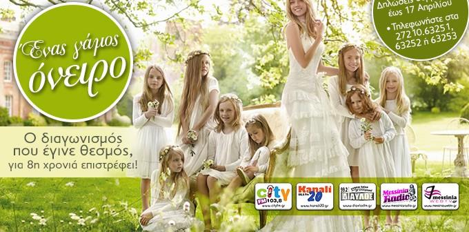 banner-wedding prwto