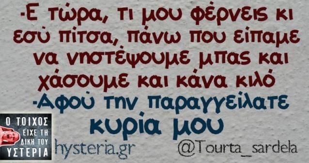 Tourta_sardela_b-800x421
