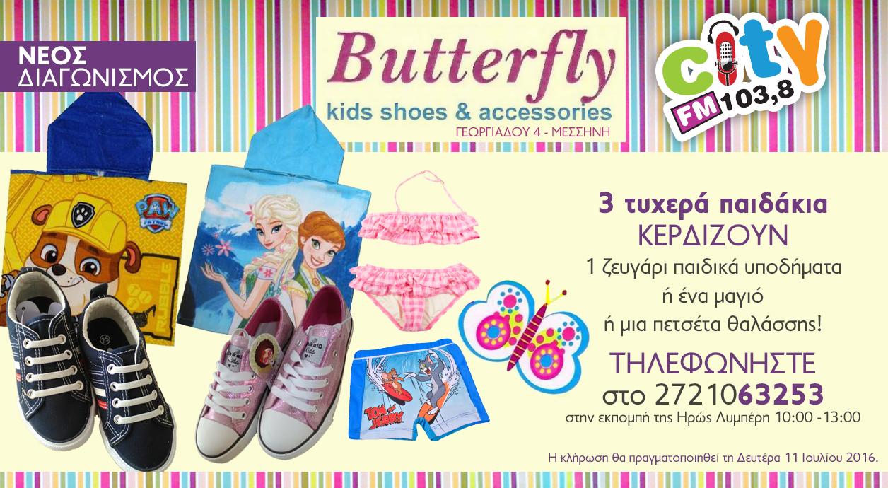 1ebb7bd129a Kερδίστε 3 υπέροχα παιδικά δώρα από το Butterfly και τον City FM 103 ...