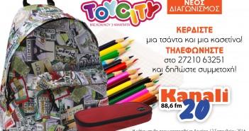 toy city k20