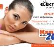 electra-katharismos-k20