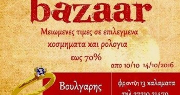 boulgaris-bazaar