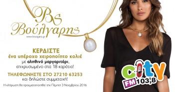 boulgaris-margaritari