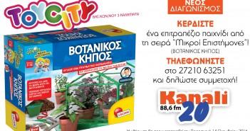 toy-city-kipos-k20
