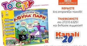 toy-city-lounapark-k20