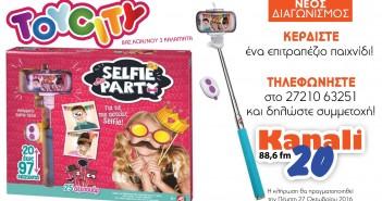 toy-city-selfie-k20