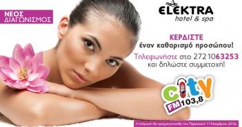 electra-katharismos-city