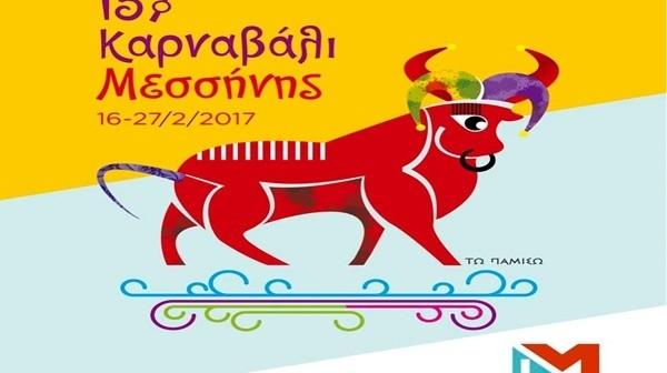 Σήμερα η μεγάλη Καρναβαλική Παρέλαση στην Μεσσήνη!  b9b5a55a33a