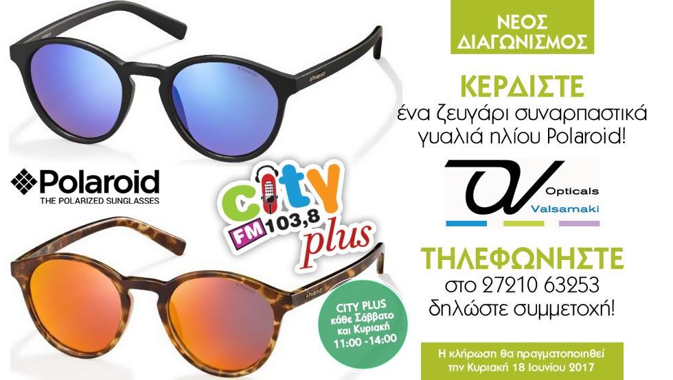 e647ce2c81 Κερδίστε ένα ζευγάρι γυαλιά ηλίου Polaroid ΔΩΡΟ από τα οπτικά ΒΑΛΣΑΜΑΚΗΣ!