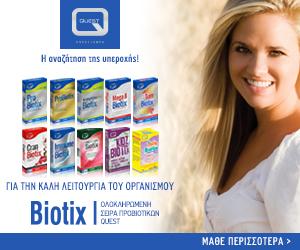biotox-300x250px