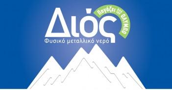 DIOS_logo_gr