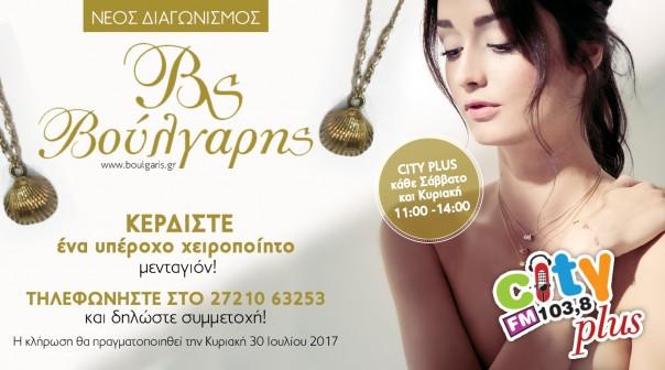 boulgaris-city plus1