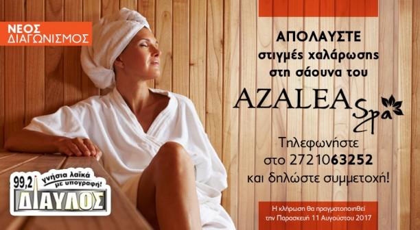 azalea sauna - diavlos