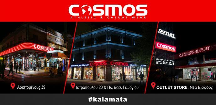 Λευκή Νύχτα στα καταστήματα αθλητικών COSMOS Καλαμάτας! 8bf16f2b7af