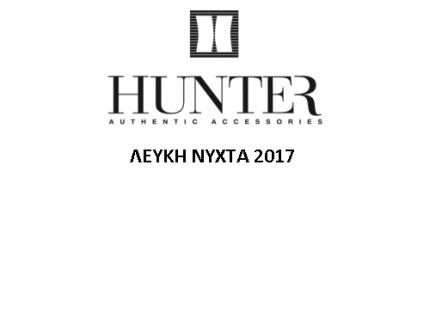 ΛΕΥΚΗ ΝΥΧΤΑ στο Hunter! 6478ce9f901