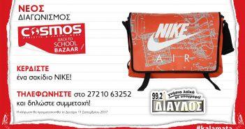 Κερδίστε ένα σακίδιο NIKE από τα αθλητικά καταστήματα COSMOS Καλαμάτας! dee06209bab