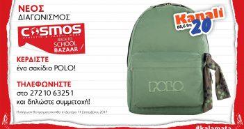 a4150249d2 Κερδίστε ένα σακίδιο POLO από τα αθλητικά καταστήματα COSMOS Καλαμάτας!