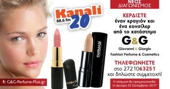 G   G Fashion Perfume   Cosmetics με υπέροχα δώρα! 99f9684e234