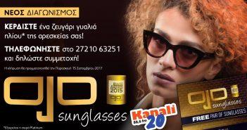 Κερδίστε γυαλιά ηλίου ΔΩΡΟ από το OJO sunglasses! b2f0488a934