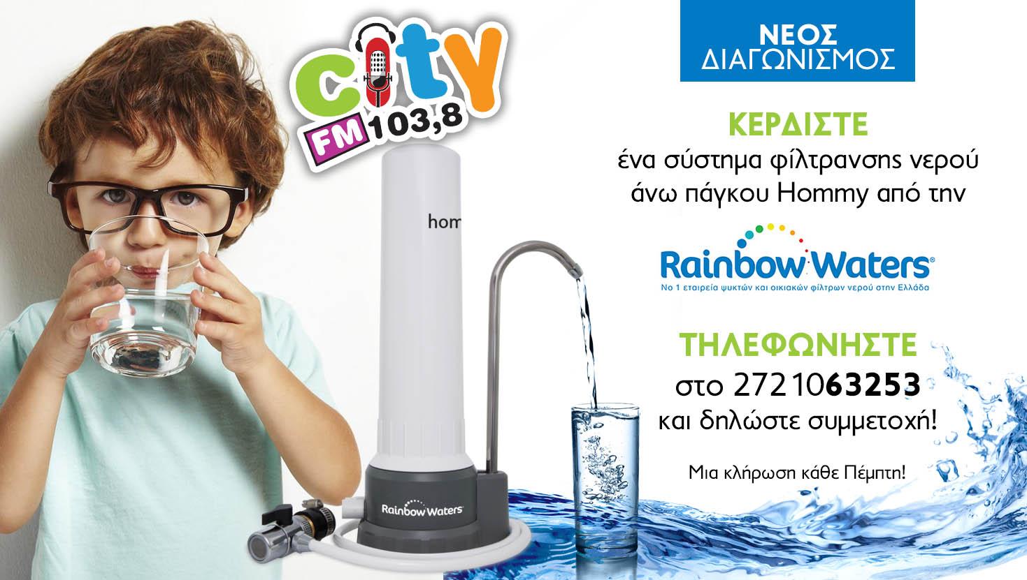 b7d5488d1d Κερδίστε Φίλτρα Νερού από τη RAINBOW WATERS! - Messinia Radio