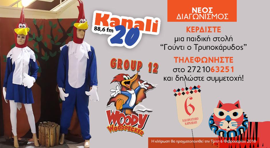 dbe8d62a07 Κερδίστε μια παιδική στολή ΔΩΡΟ από το GROUP 12! - Messinia Radio
