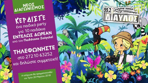 cec1608b61 Κερδίστε ένα party γενεθλίων ΔΩΡΟ από τον παιδότοπο Ζούγκλα!
