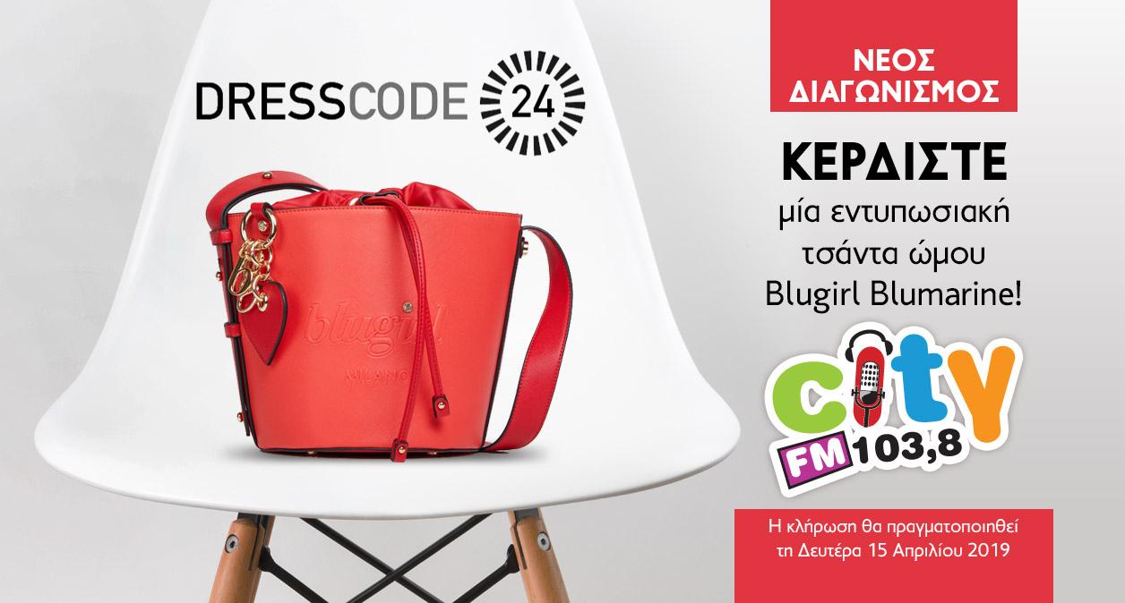 2bc665418d Κέρδισε μια εντυπωσιακή τσάντα Blugirl Blumarine από το Dresscode24 ...